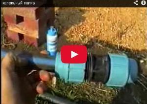 Как сделать капельный полив на даче видео