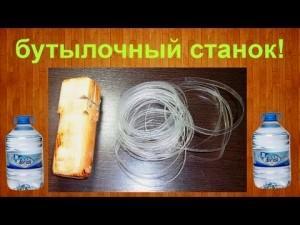 веревки из обычной пластиковой бутылки