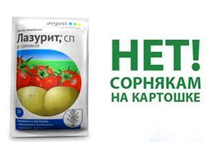 Гербицид для картофеля от сорняков