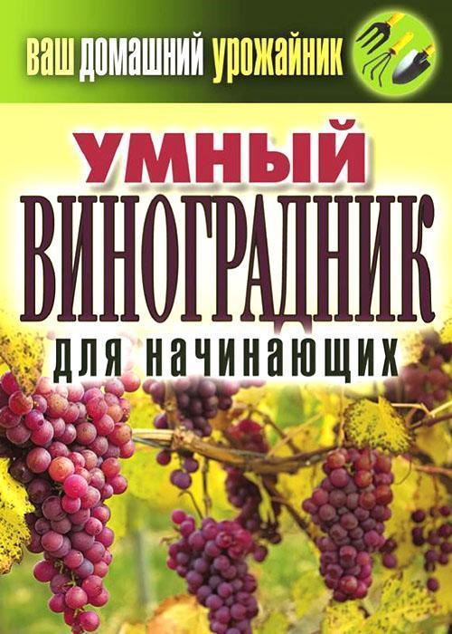 В помощь виноградарям Сибири