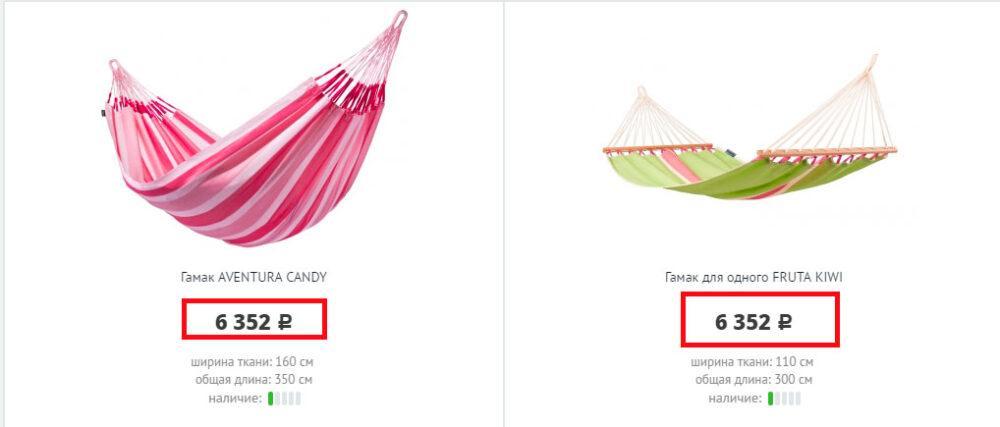 Стоимость гамака в интернет-магазинах