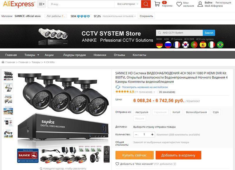 четырехкамерная система из Китая