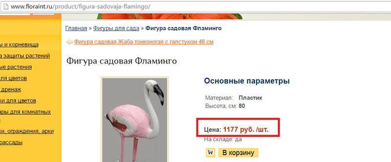 фламинго в интернет-магазине