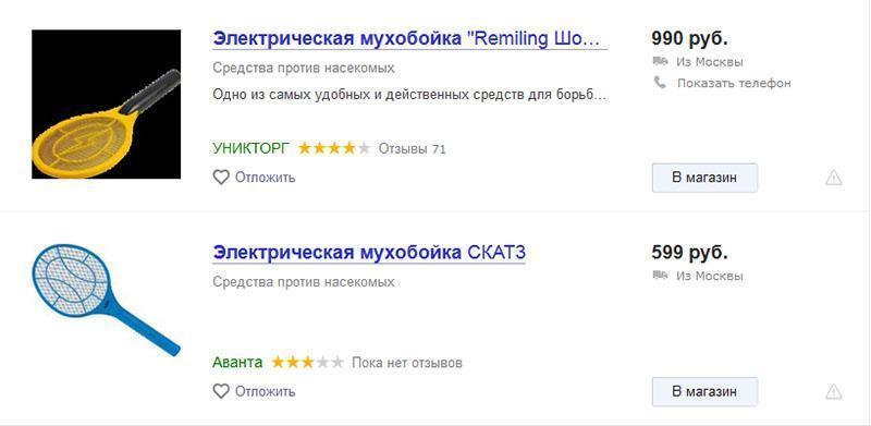 мухобойка в интернет-магазине