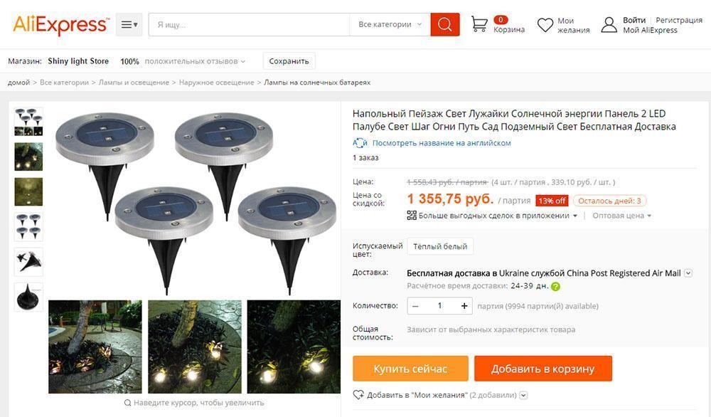 светильники на Алиэкспресс