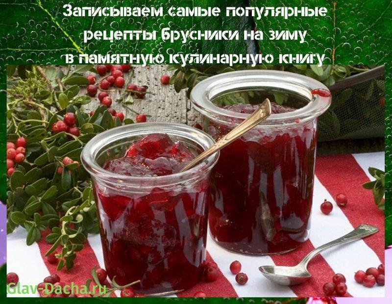 рецепты брусники на зиму