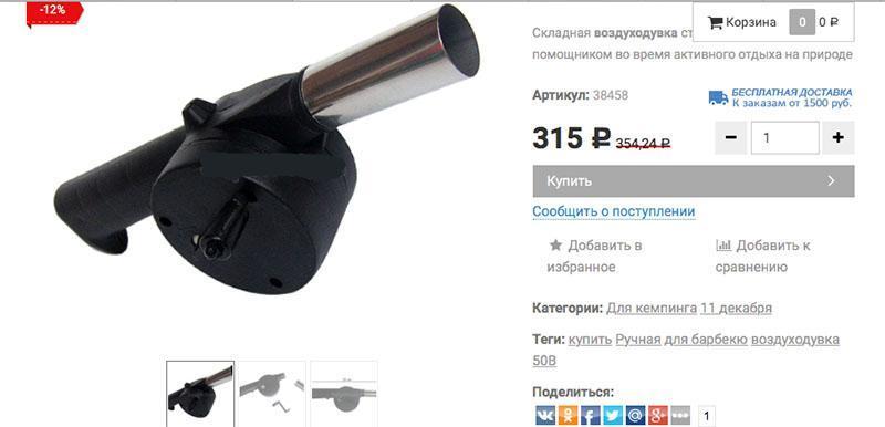 ручной вентилятор в интернет-магазине