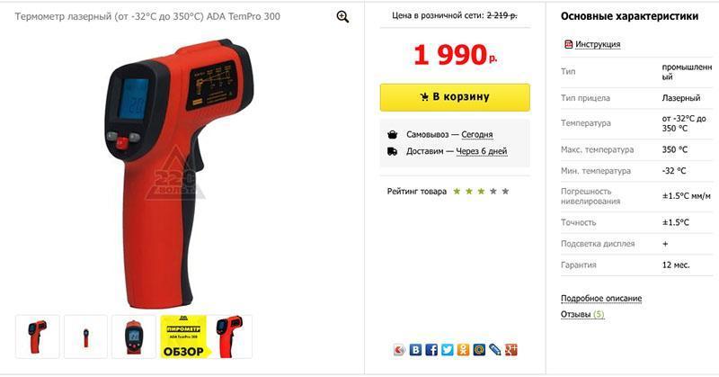термометр в интернет-магазине