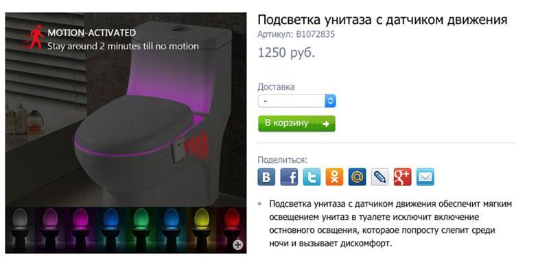 подсветка в интернет-магазине