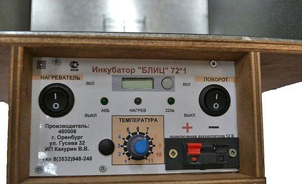 панель управления инкубатора блиц