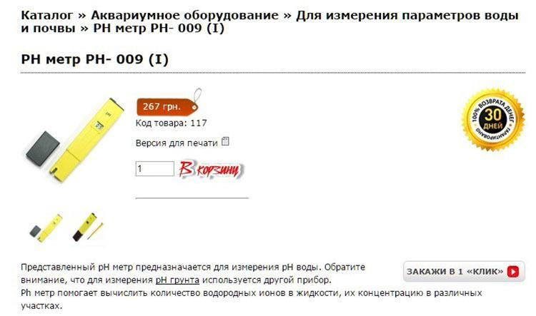 цифровой измеритель в украинском интернет-магазине