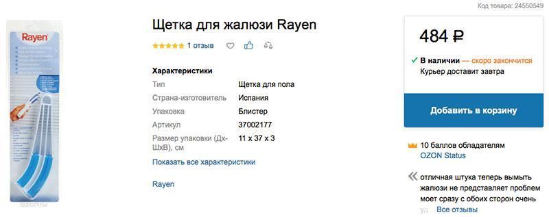 щетка для жалюзи rayen