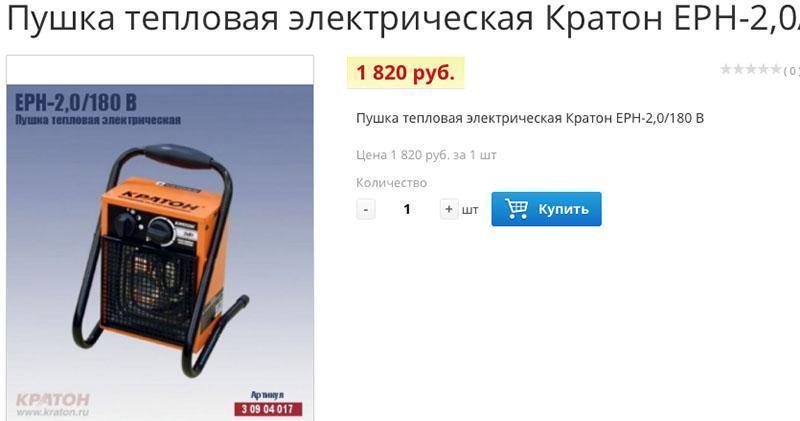 тепловая пушка в интернет-магазине