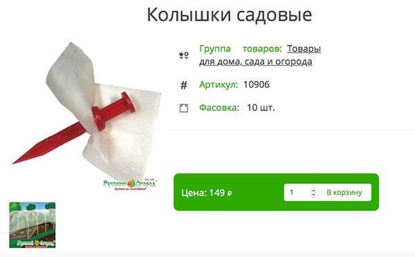 колышки в интернет-магазине России