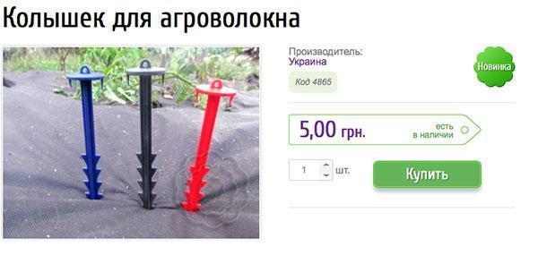 колышки в интернет-магазине Украины