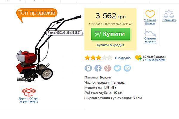 культиватор для дачи в интернет-магазине Украины