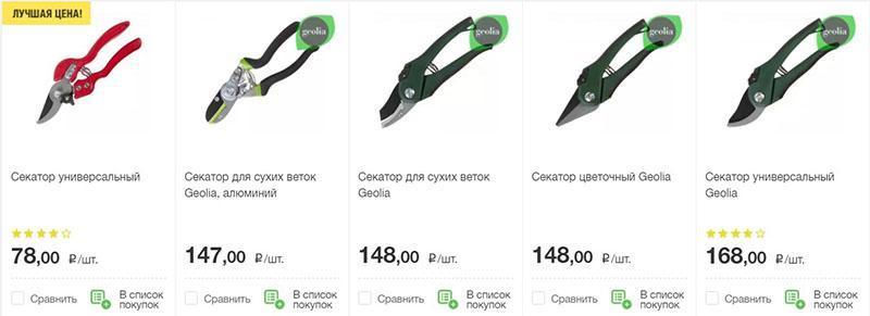 дешевые модели секаторов в интернет-магазинах