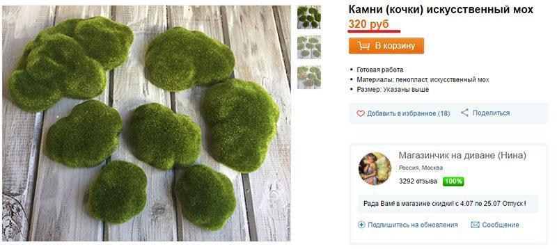 камни в интернет-магазине