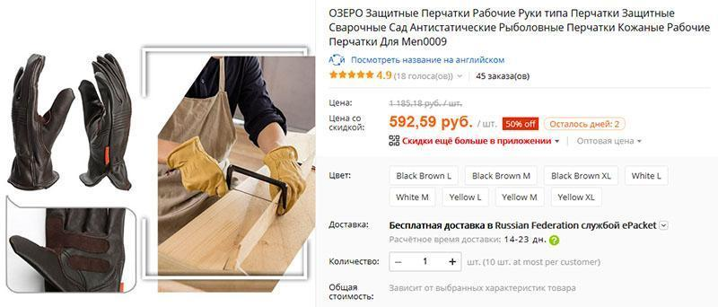 рабочие перчатки на Алиэкспресс