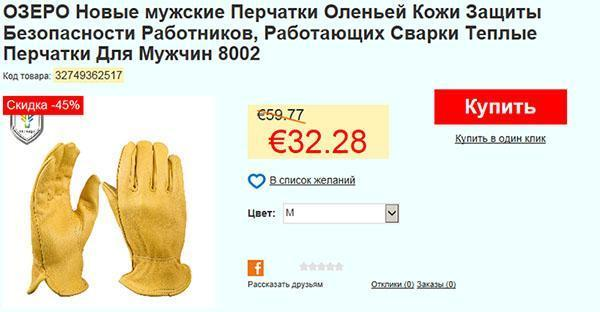 рабочие перчатки в интернет-магазине