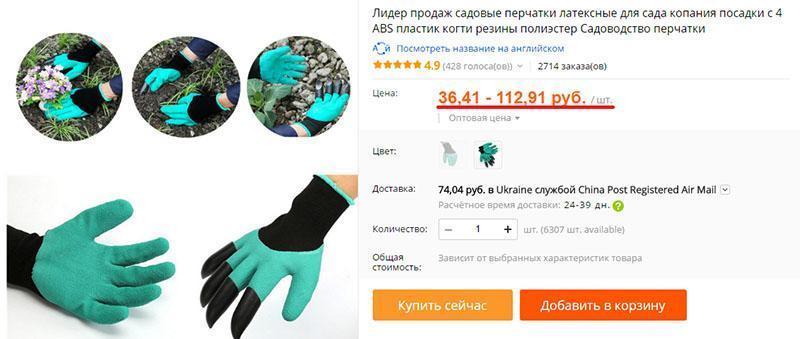 садовые перчатки на Алиэкспресс