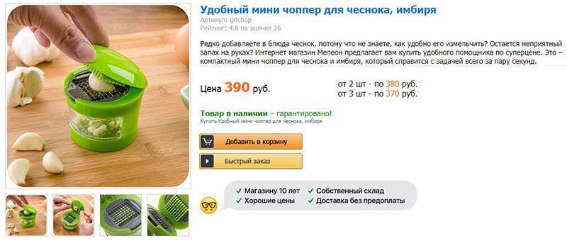 чоппер в интернет-магазине