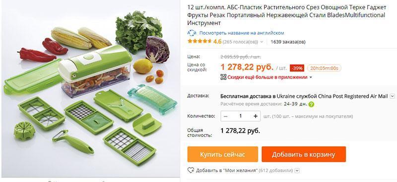 набор для нарезки овощей на Алиэкспресс