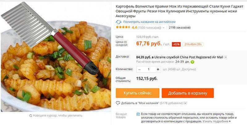 нож волнистый на Алиэкспресс