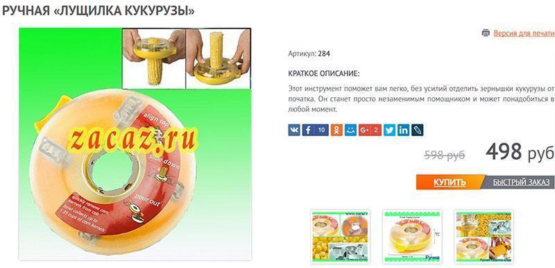 ручная лущилка кукурузы в интернет-магазине