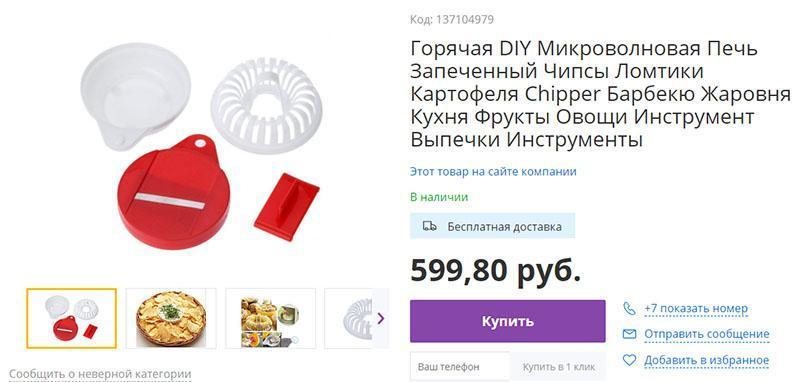 чипсница в интернет-магазине