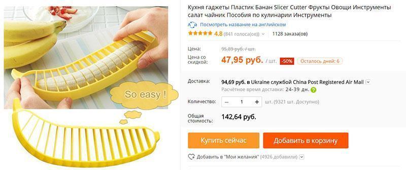 нож для бананов на Алиэкспресс