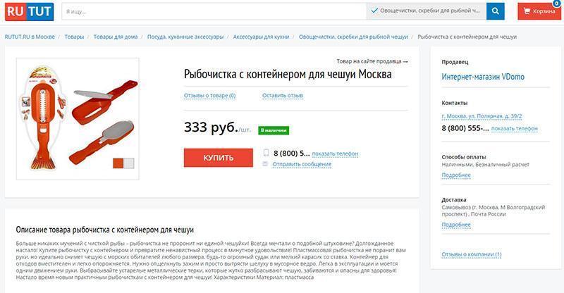 нож для чистки рыбы в интернет-магазине России