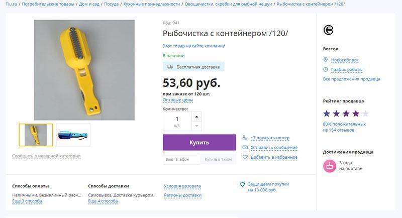 оптовая цена на нож для чистки рыбы