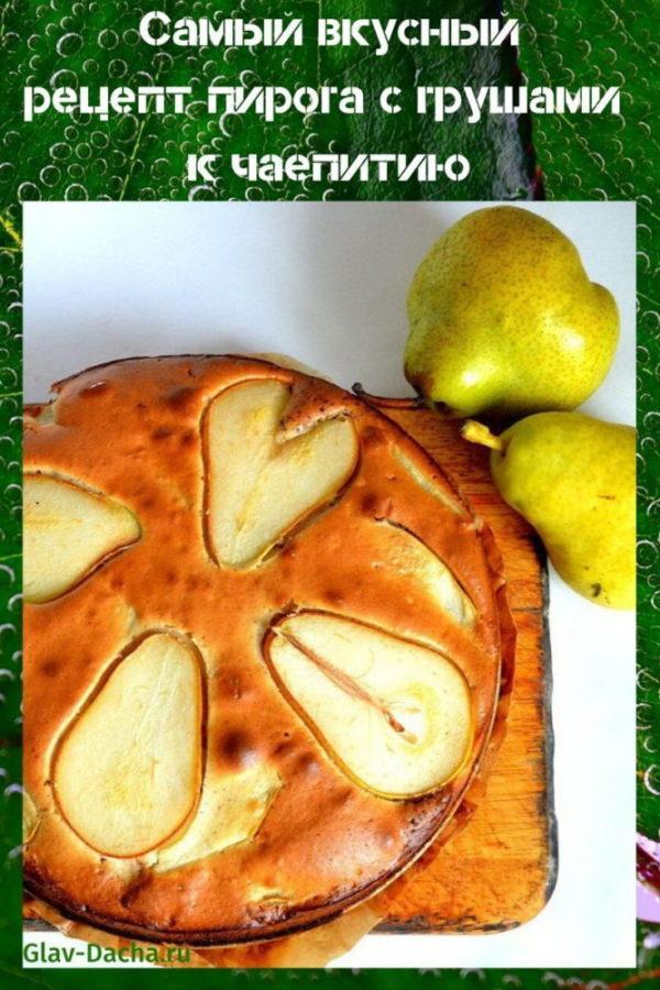 рецепт пирога с грушами