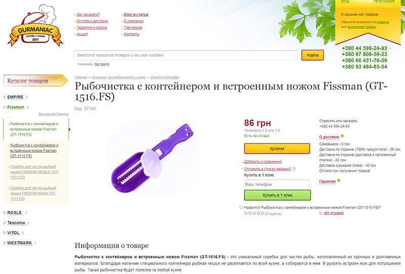 нож-скребок в интернет-магазине Украины