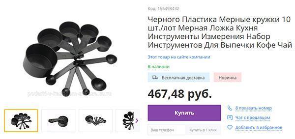 набор мерных ложек в интернет-магазине