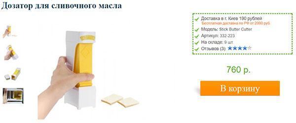 нож-слайсер для масла в интернет-магазине