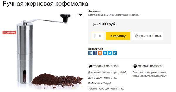 ручная кофемолка в интернет-магазине