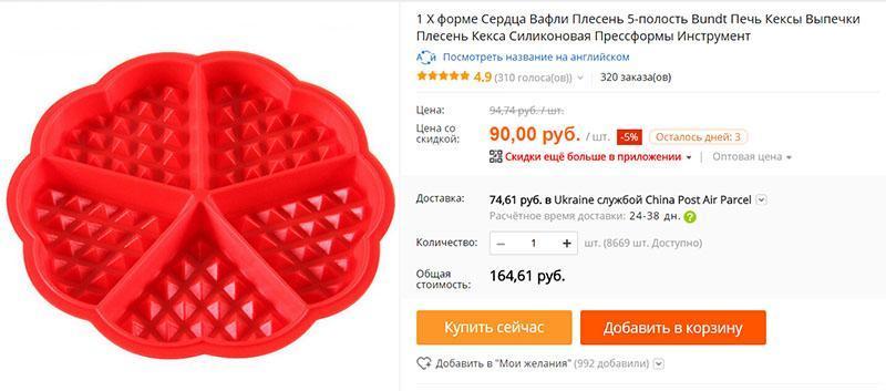 силиконовая форма для вафель на Алиэкспресс