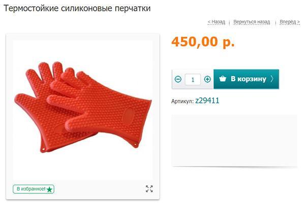 силиконовые перчатки в интернет-магазине