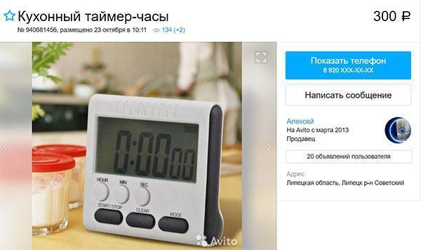 таймер-часы в интернет-магазине