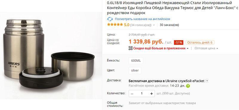 термос для еды на Алиэкспресс
