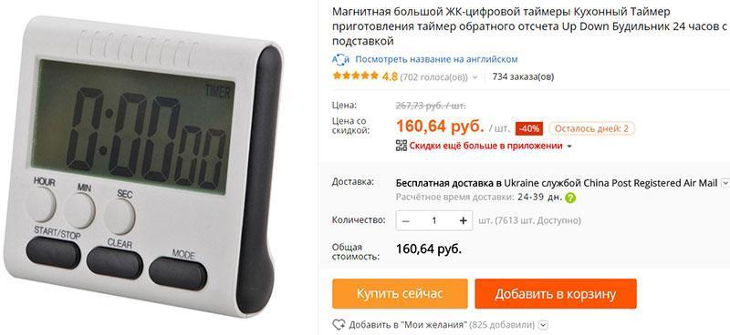 таймер-часы на Алиэкспресс