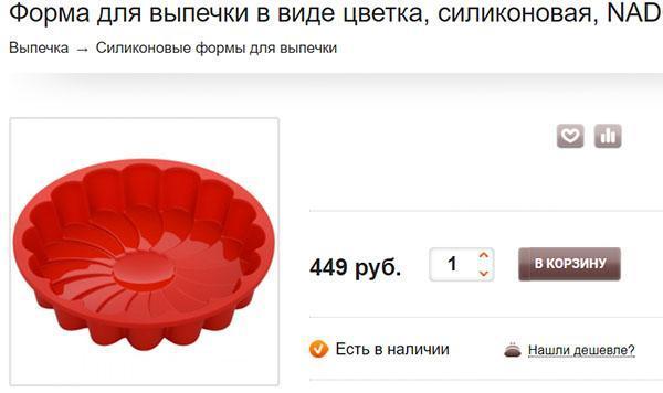 форма для выпечки в интернет-магазине
