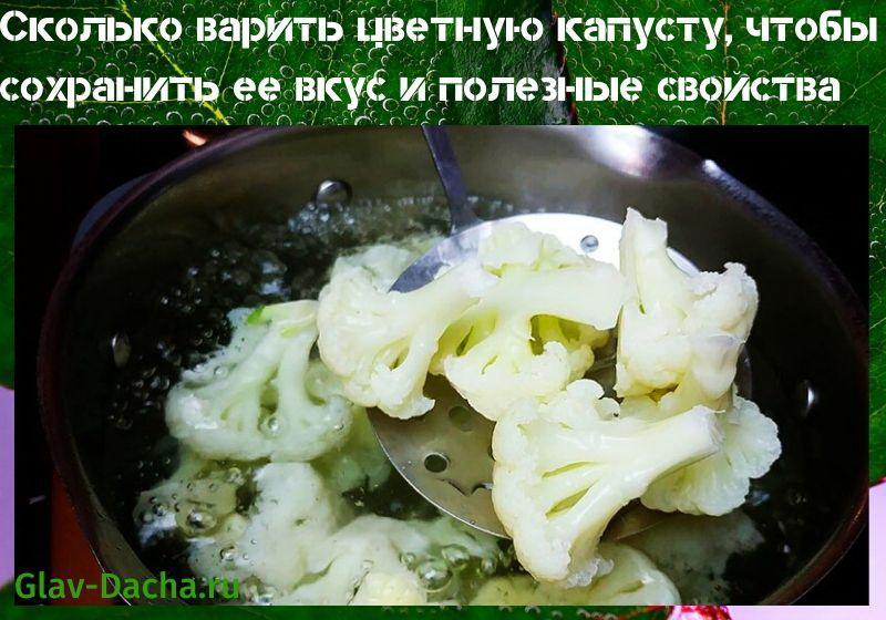 сколько варить цветную капусту