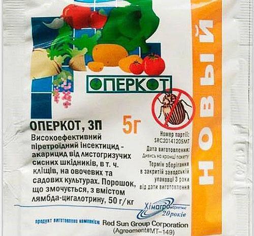 маленькая упаковка инсектицида оперкот акро
