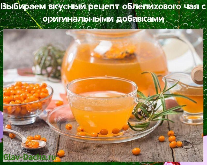 рецепт облепихового чая