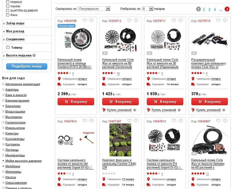 оросительные системы в интернет-магазине России