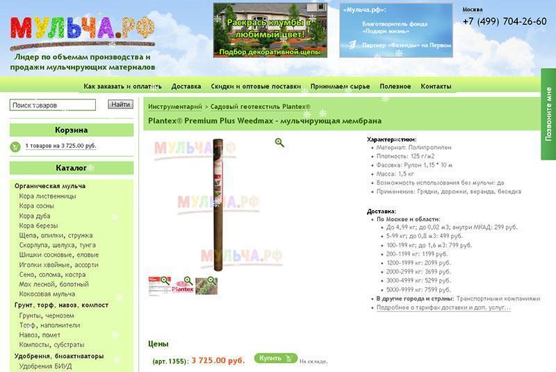 пленка для мульчирования в интернет-магазине России