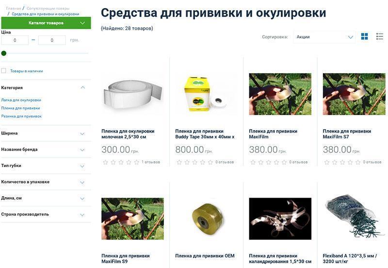 прививочная лента в интернет-магазинах Украины
